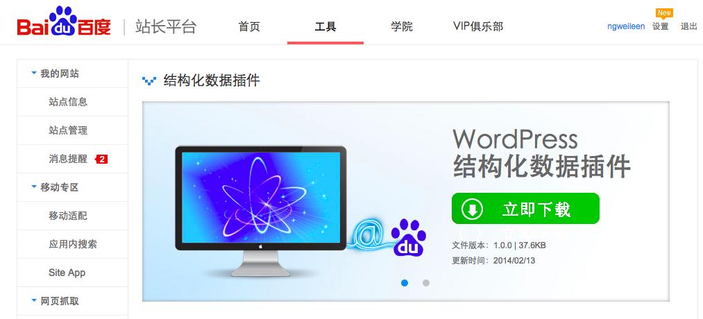 Baidu WordPress Plugin