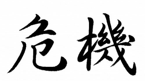 Un'interpretazione di crisi proveniente dalla cultura cinese