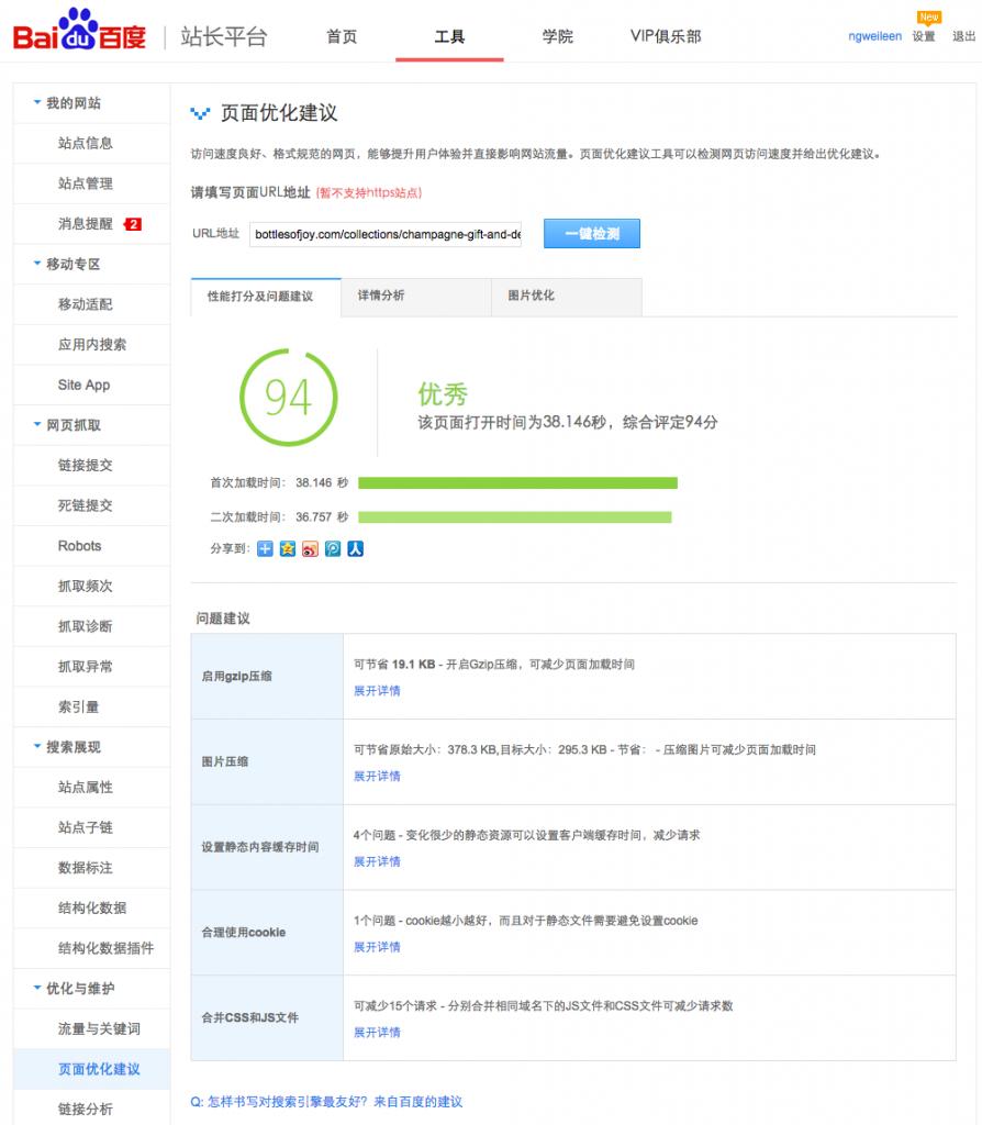 Baidu Optimization Suggestions