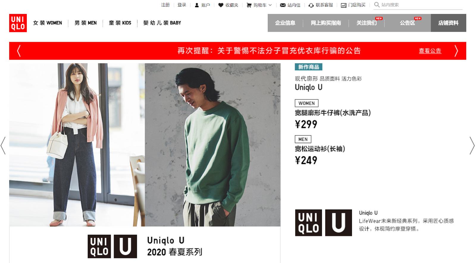 SEO para startups internacionales - Web Uniqlo Japón