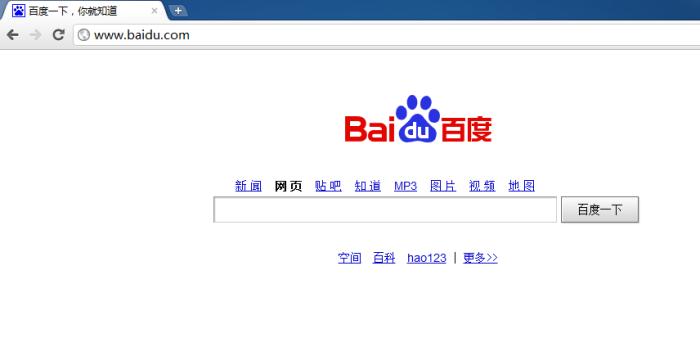 Tendência - SEO chinês: Saia o Google, Entra o Baidu. Imagem 1