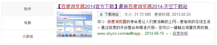 Baidu Structured Markup