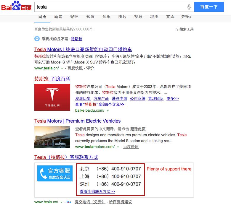 Customer Service Phone Number Baidu