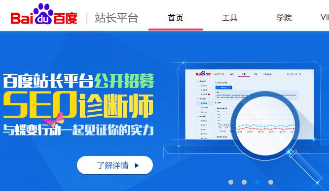 Baidu Webmaster Tools Homepage