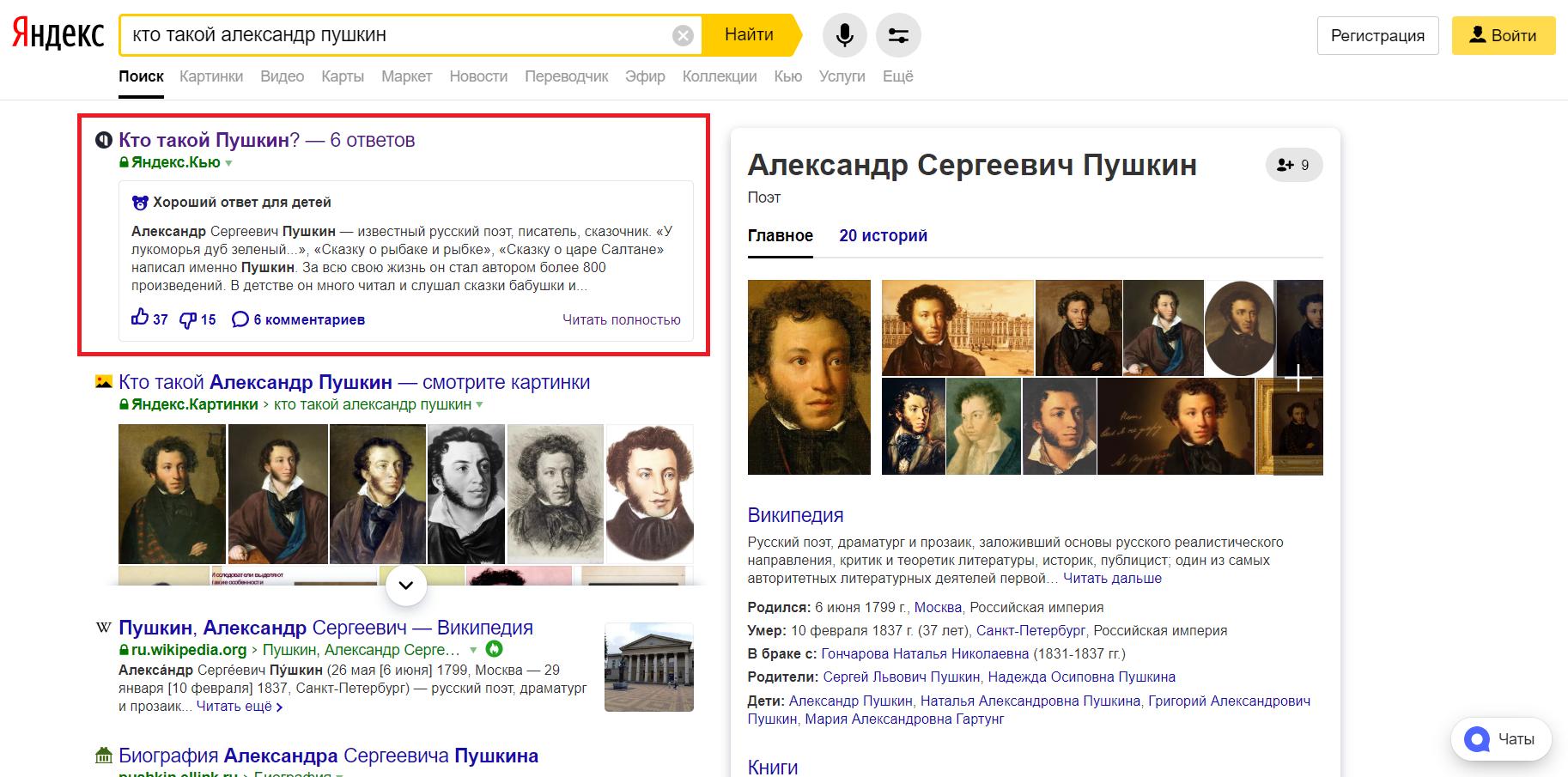 Yandex.Q