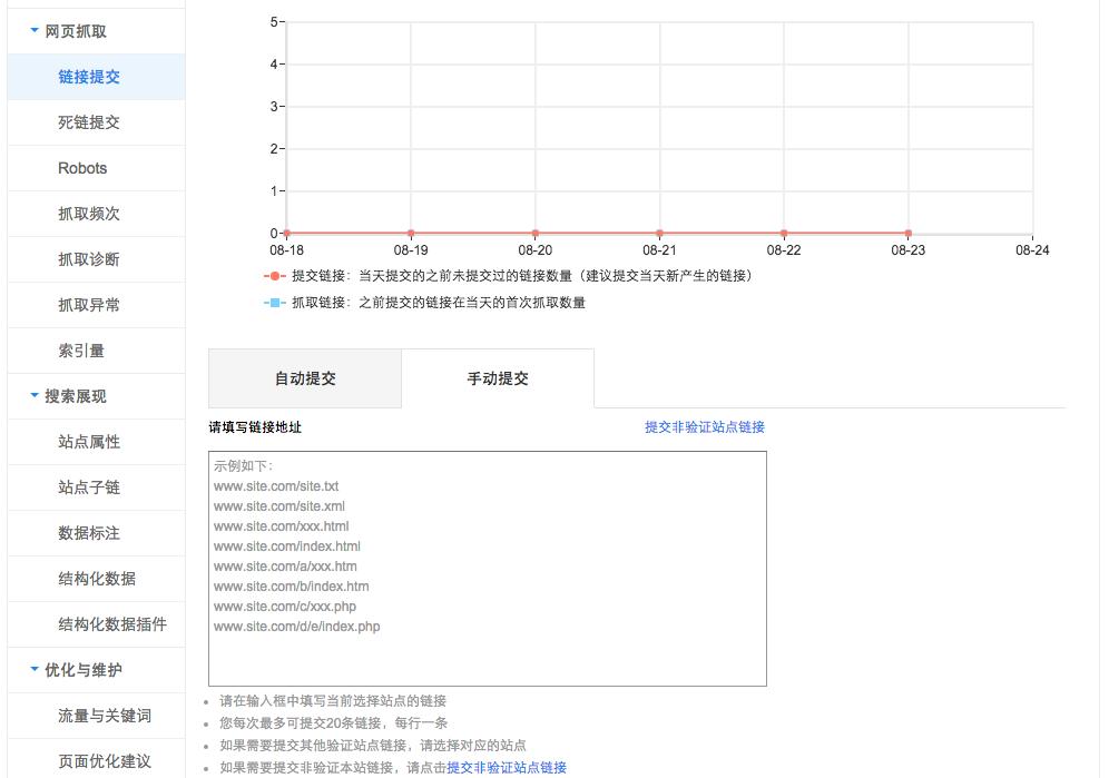 Baidu URL submission