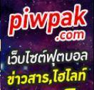 Piwpak ทีเด็ดฟุตบอล